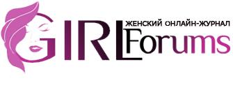 GirlForums — женский онлайн-журнал